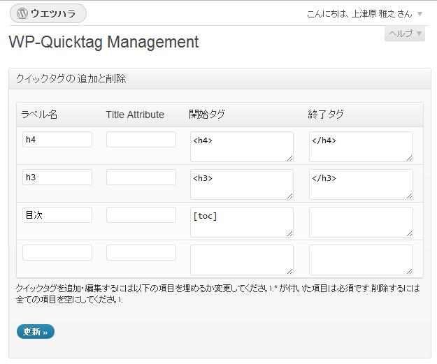 AddQuicktag の設定画面