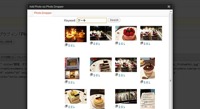 Photo Dropper で写真を検索しているところ