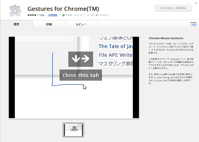Gestures for Chrome