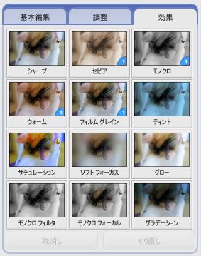 効果タブ 一発で写真を変化させられます。