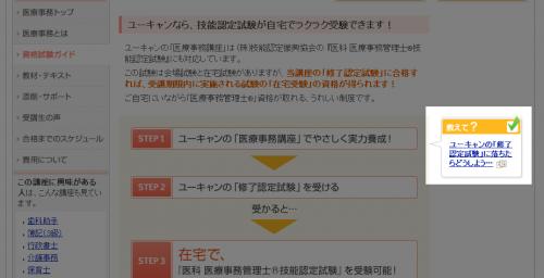 FAQの紹介事例