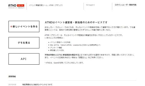 ATND(アテンド)