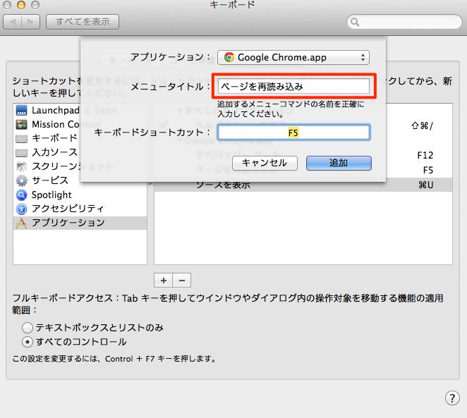 Chromeのショートカットキー設定