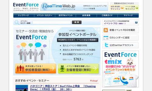 EventForce(イベントフォース)