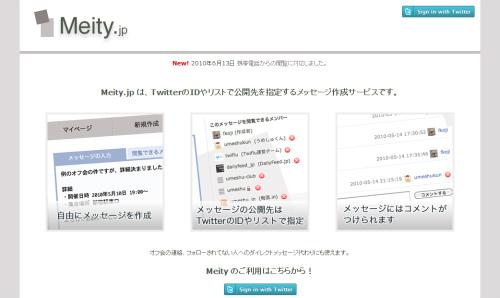 Meity(メイティ)