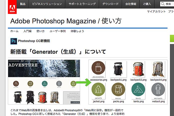 Photoshop Generator