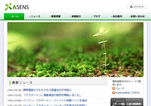 Web コンサルティングの企業サイト