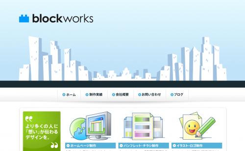 ブロックワークス