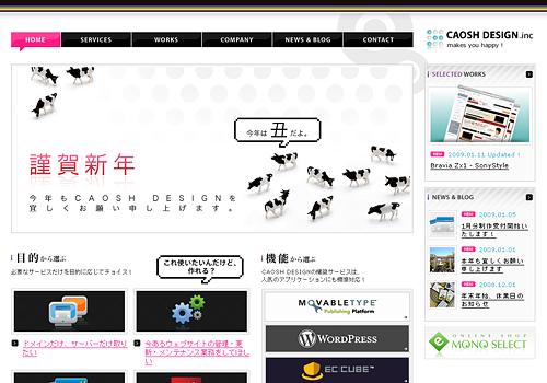 デザインや制作を行なう企業サイト