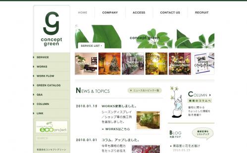 conceptgreen