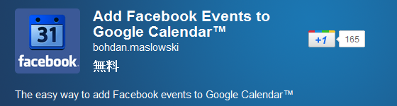 Add Facebook Events to Google Calendar™