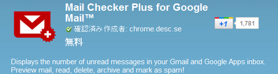 Mail Checker Plus for Google Mail™