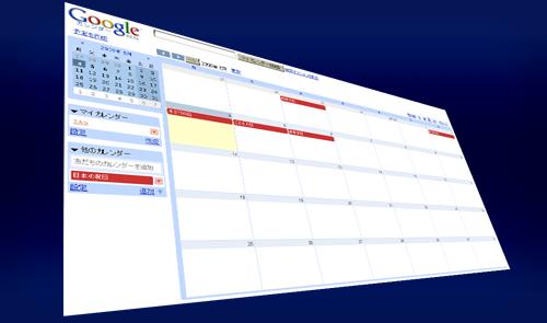 Google Calendar - グーグルカレンダー