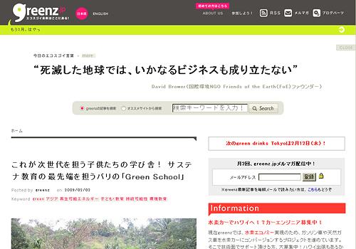 地球環境に関する情報を発信するサイト
