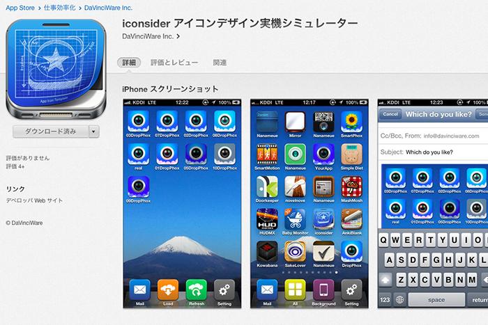 iconsider for icon designer