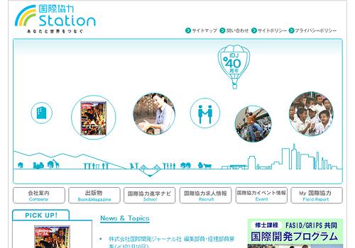 国際協力に関する企業のサイト