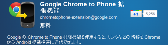 Google Chrome to Phone 拡張機能