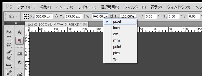 自由変形ツールを使った時に出るツールバー、ここで右クリック!すると単位変更ができる。