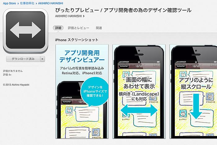 ぴったりプレビュー / アプリ開発者の為のデザイン確認ツール