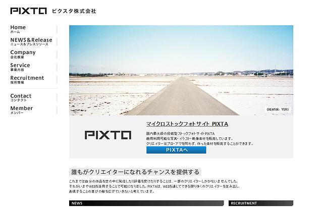 ストックフォトサイト PIXTA