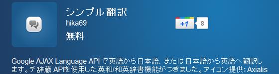 シンプル翻訳