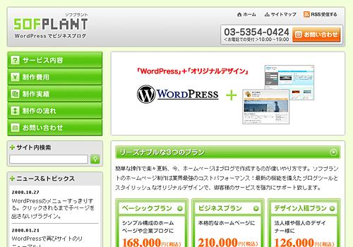 Web 制作を請け負う企業サイト