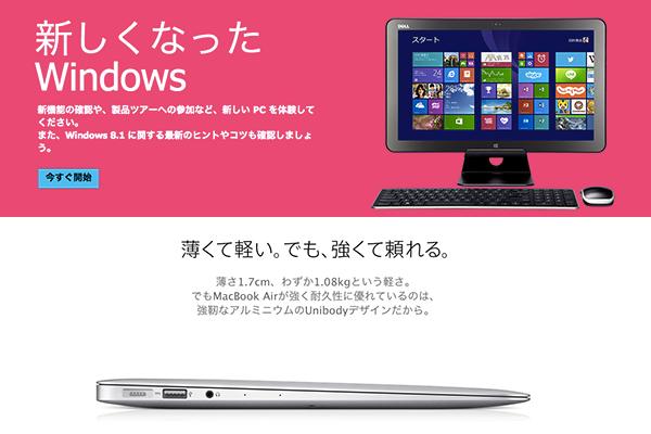 WindowsとMacの画像